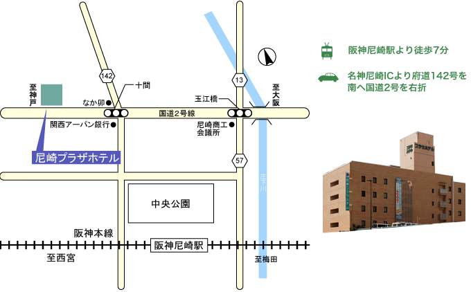 阪神尼崎駅より徒歩7分/名神尼崎ICより府道142号を南へ国道2号を右折