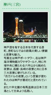 神戸(三宮)