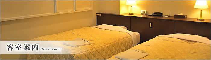 客室案内Guest room