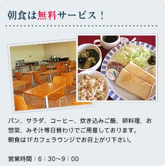 朝食は無料サービス!