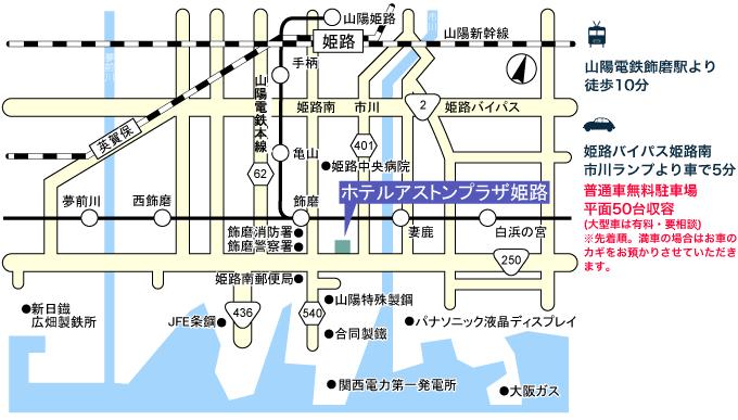 山陽電鉄飾磨駅より徒歩10分/姫路バイパス姫路南市川ランプより車で5分普通車無料駐車場平面50台収容(大型車は有料・要相談)※先着順。満車の場合はお車のカギをお預かりさせていただきます。