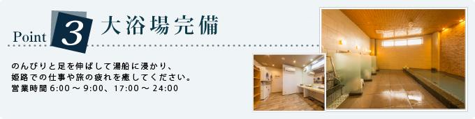 Point3インターネット全室完備/全室インターネット接続が無料です。(有線LAN形式)LANケーブルはフロントで貸出しをしております。また、ノートPCの貸出しもございます。(有料・1000円/日)