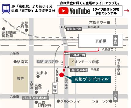 京都プラザホテル…サービス