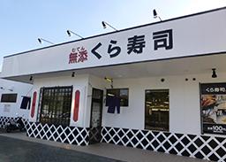 Kaiten Sushi (Conveyor Belt Sushi)