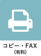 コピー・FAX