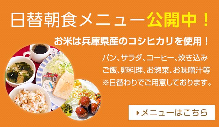 日替朝食メニュー公開中!
