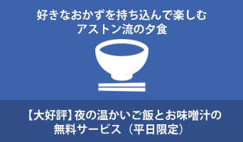 ごはん・味噌汁無料サービス(平日限定)