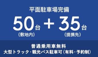 普通乗用車無料大型トラック・観光バス駐車可(有料・予約制)