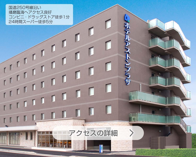 姫路 ホテル