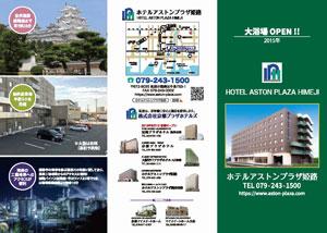brochure_himeji