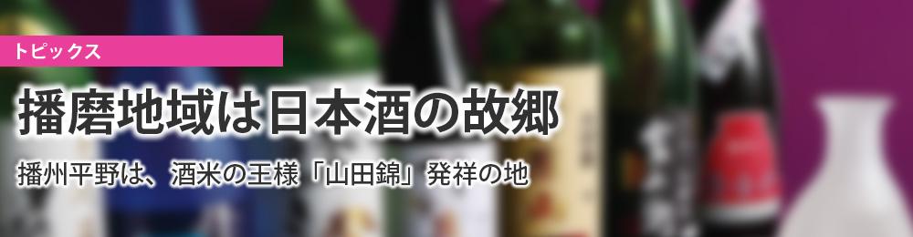 播磨地域は日本酒の故郷